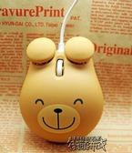 可愛女生版筆記本有線滑鼠卡通型輕鬆熊小熊滑鼠送滑鼠墊 街頭布衣