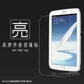 ◇亮面螢幕保護貼 SAMSUNG 三星 Galaxy Note 8.0 N5100 3G版 平板保護貼 軟性 亮貼 亮面貼 保護膜