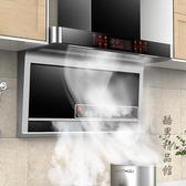 7字型變頻廚房抽油煙機家用側吸式抽煙機壁掛大吸力頂吸式油煙機 酷男精品館