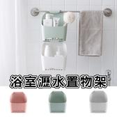 浴室掛式收納盒廁所收納盒瀝水架免打孔置物架掛籃沐浴乳洗面乳洗髮精【歐妮小舖】