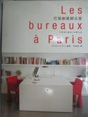 【書寶二手書T8/設計_OCZ】巴黎創意辦公室_Editions de Paris