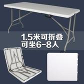 熊孩子❃折疊桌 戶外長桌子 簡易辦公桌 擺攤桌 便攜式會議桌 折疊餐桌椅(主圖款6)