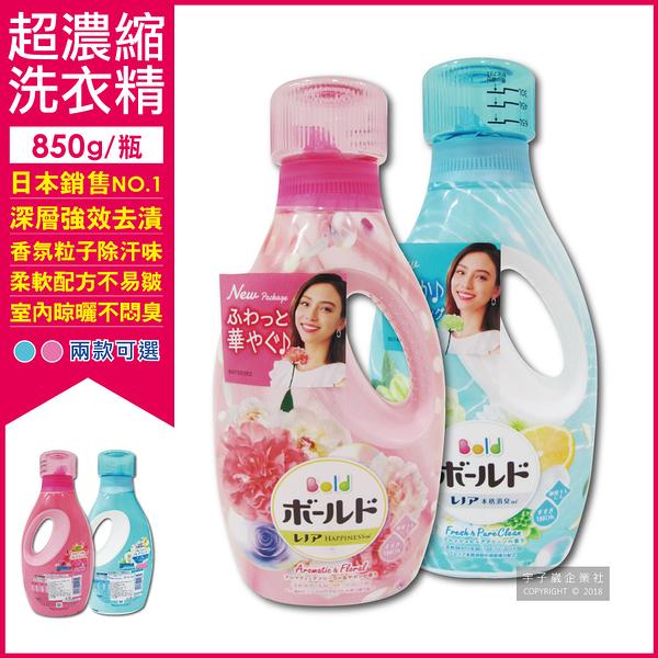 日本原裝P&G Bold香氛柔軟2合1超濃縮全效洗衣精(850g/瓶)