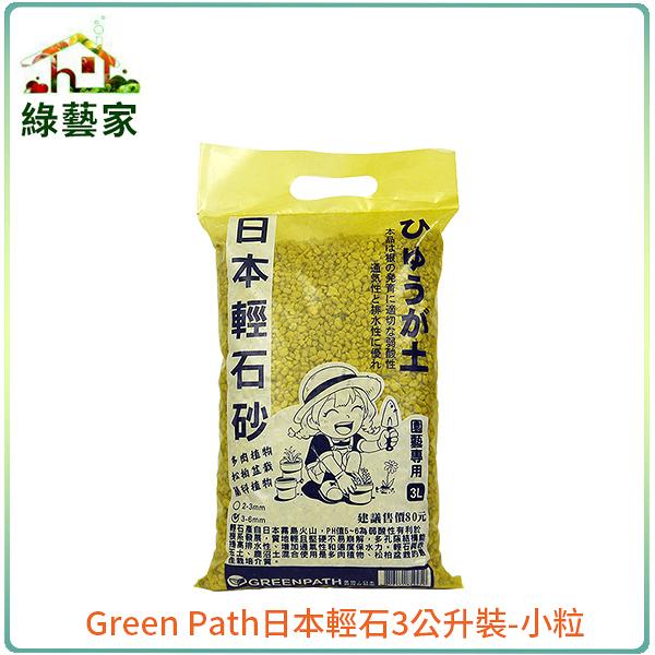 【綠藝家】Green Path日本輕石3公升裝-小粒