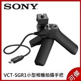 SONY VCT-SGR1 專用小型拍攝握把 小腳架 自拍桿 自拍棒 拍攝+變焦 公司貨 可傑