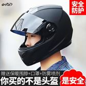 頭盔男士全盔四季通用電動摩托車頭盔冬季保暖電瓶車女輕便式安全帽