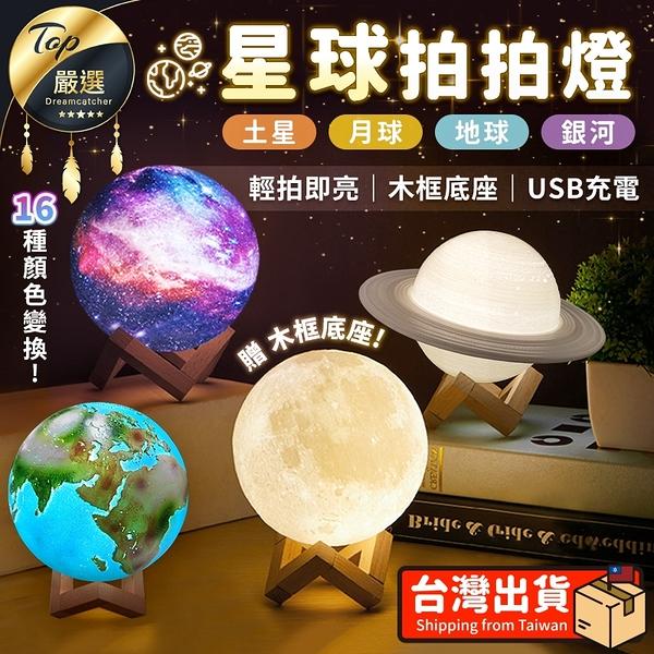 現貨!星球拍拍燈 銀河款 20cm 銀河燈 造型燈 USB小夜燈 觸控燈 仿真造型 16色調光 #捕夢網