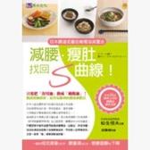 日本腸道名醫的橄欖油減重法【城邦讀書花園】