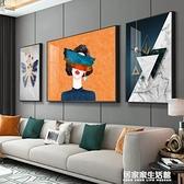 人物客廳裝飾畫現代簡約輕奢沙發背景墻壁畫北歐大氣晶瓷三聯掛畫 居家家生活館