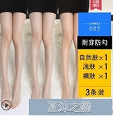 絲襪薄款 光腿絲襪女薄款肉色超薄黑絲春秋款菠蘿防勾絲夏季透明隱形連褲襪 快速出貨