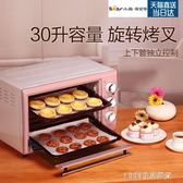 電烤箱 多功能家用烘焙蛋糕全自動30升大容量小型迷你 220V igo 1995生活雜貨