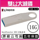 KINGSTON 金士頓 16G DataTraveler SE9 G2 3.0 隨身碟 16GB