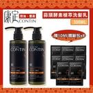【買2送8】 CONTIN 康定 酵素植萃洗髮乳 300ML/瓶 洗髮精 加贈8包10ml 酵素植萃洗髮乳 正品公司貨