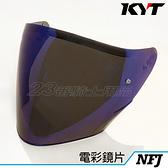NF-J NFJ 專用 鏡片 電鍍彩 KYT 安全帽 配件 備用 替換 原廠鏡片 耐磨強化 抗UV 23番