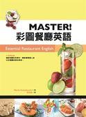 書MASTER 彩圖餐廳英語(20K )