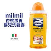 義大利 milmil 杏桃滋養嬰兒洗髮露 500ml 嬰兒洗髮 媽媽寶寶【YES 美妝】
