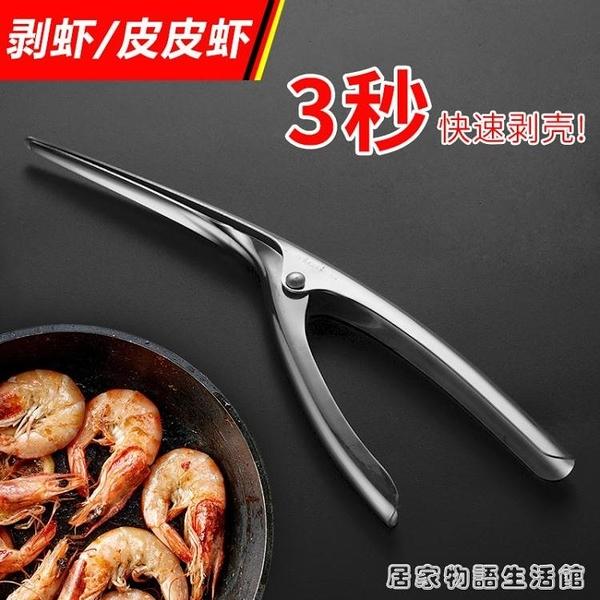 剝皮皮蝦工具304不銹鋼剝蝦神器 去蝦線剝蝦皮剝龍蝦器