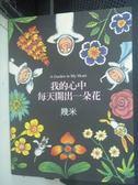 【書寶二手書T6/繪本_LIO】我的心中每天開出一朵花_原價350_幾米