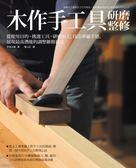 木作手工具研磨整修:使用目的+挑選工具+研磨加工,找出專屬手感、展現最高潛能的...