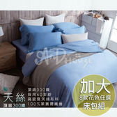 60天絲頂級300織純萊賽爾纖維-加大三件組-青曉藍
