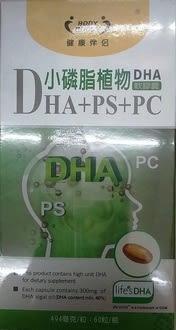 『121婦嬰用品館』三友 小磷脂植物DHA軟膠囊 60粒 孕婦可用