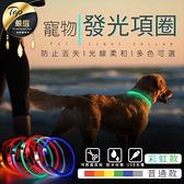 現貨!寵物發光項圈 USB充電 發光項圈 狗狗項圈 夜光項圈 發亮項圈 遛狗 項圈 頸圈 脖圈 #捕夢網