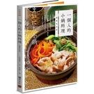一個人的小鍋料理(暢銷紀念版) :快煮10分鐘,自然無添加的平價食材,讓外宿學生