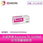 京瓷美達 Kyocera TK-5236M紅色原廠碳粉匣 (2,200張) 適用:M5520cdn M5520cdw