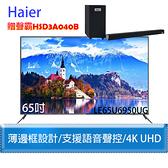 【贈聲霸HSD3A040B】海爾 Haier 65吋 Google機 4K 安卓 9.0 聯網 液晶顯示器 LE65U6950UG