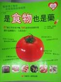 【書寶二手書T2/養生_YBR】是食物也是藥:-7種日常疾病vs.166道美味食療料理_金峰燦、張素英