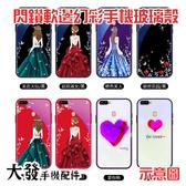 【大發】iPhone8 i8 Plus 閃鑽殼 軟邊 公主系列 玻璃手機殼 幻彩玻璃殼 防刮強化 手機保護殼 水鑽