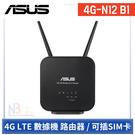 ◤活動下殺 5/1-5/14◢ ASUS 華碩 4G-N12 B1 LTE 數據機 路由器