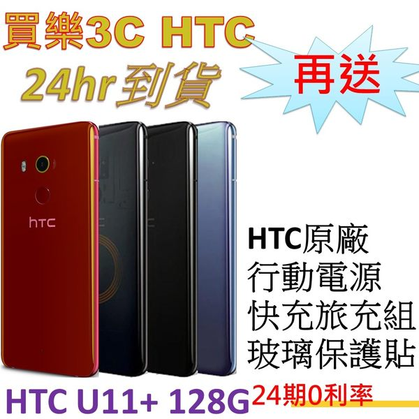 現貨 HTC U11 Plus 手機128G,送 原廠行動電源+3.0快充旅充組+玻璃保護貼+清潔組,24期0利率 HTC U11+
