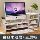 桌面桌子上增高架支架底座墊高置物架鍵盤電腦收納辦公臺式顯示器YTL