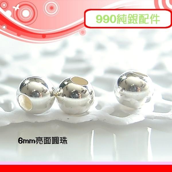 銀鏡DIY 純銀材料配件/6mm亮面圓珠-大孔8線(990精工版)~適合手作串珠/蠶絲蠟線/幸運衝浪繩(非白鋼)