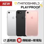 【贈玻璃貼+傳輸線】犀牛盾 iPhone 7/8/Plus 防摔邊框透明背蓋 保護框 RHINO SHIELD 手機殼 PLAYPROOF
