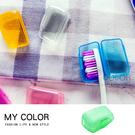 五入 牙刷蓋子 出差旅遊 牙刷收納盒 牙刷盒 牙刷盒蓋 洗漱 衛生 便攜式牙刷盒蓋 【G021】MY COLOR
