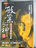 【書寶二手書T6/一般小說_HOW】破案之神II-解剖動機行兇錄_約翰道格拉斯