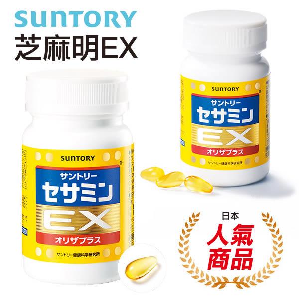 日本 SUNTORY 三得利 芝麻明EX (90錠) ★beauty pie★