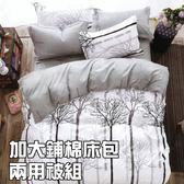 雙人加大床包兩用被四件組【輕影、加厚鋪棉床包】絲絨棉感、床包式、柔順觸感