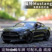 汽車模型1:24福特野馬車模GT肌肉車跑車合金汽車模型仿真擺件