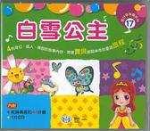 書立得-愛分享有聲系列17:白雪公主(CD)(B02117)