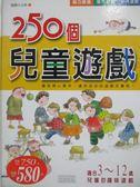 【書寶二手書T6/少年童書_ZAC】250個兒童遊戲_三采文化