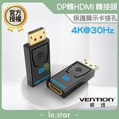 VENTION 威迅 HBM系列 DP轉HDMI 4K 轉接頭 公司貨 轉接器 高清 無損 電腦 投影 顯示器