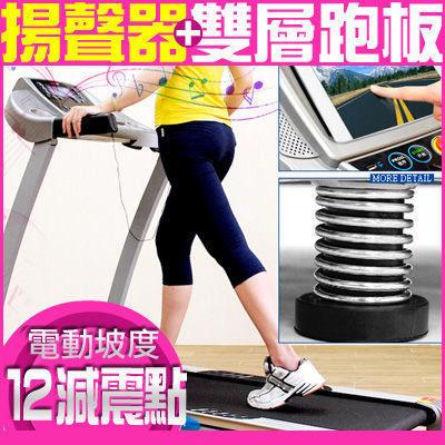 2.5HP電動跑步機12組避震墊自動揚升美腿機另售磁控健身車踏步機仰臥板推薦哪裡買專賣店特賣會