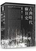 古典時代瘋狂史(附導讀別冊)