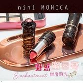 台灣 nini MONICA甜唇雅光誘惑蜜唇膏 1.8g【櫻桃飾品】【32504】
