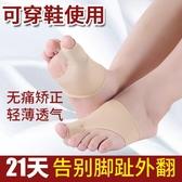 大腳趾矯正器拇指外翻分離器女大腳骨趾頭糾正帶腳型硅 『洛小仙女鞋』