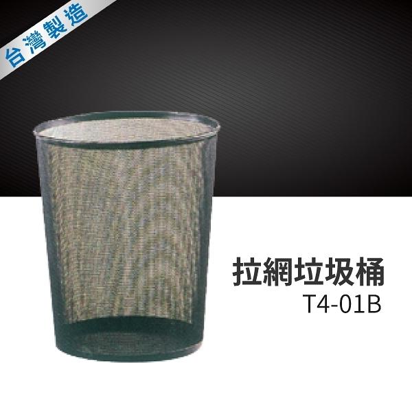 拉網垃圾桶 T4-01B 垃圾桶總匯 資源回收桶 垃圾桶 清潔車 廚餘桶 回收桶 垃圾回收設備
