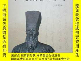 二手書博民逛書店罕見陽明先生詩歌集160143 王巨明編 中國文史 ISBN:9